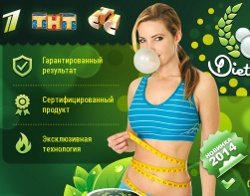 Жевательная Резинка для Похудения Diet Gum - Кананикольское