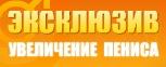 Без Операции - Увеличить Член - Сольвычегодск