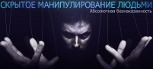 Техника Манипулирования Людьми - Томск