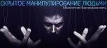 Техника Манипулирования Людьми - Наро-Фоминск
