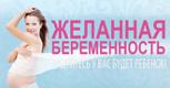 Как Забеременеть - Дзержинск Беларусь