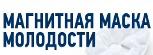 Омолаживающая Магнитная Маска - Русский