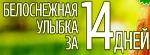 Быстрое Отбеливание Зубов - Томск