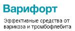 Победа над Варикозом - Варифорт - Воскресенск
