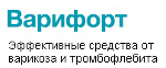 Победа над Варикозом - Варифорт - Русский